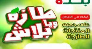 عروض اليوم بنده الخضار 10-4-2017