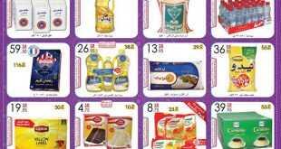 عروض الدانوب الرياض 25-5-2017