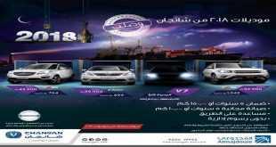 عروض المجدوعي للسيارات شانجان 2018