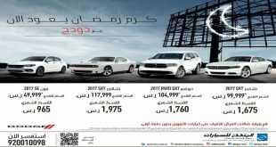 المتحدة للسيارات عروض رمضان على سيارات دودج