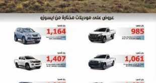 عروض شركة العيسى العالمية للسيارات