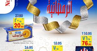 عروض نستو الرياض 31-5-2017