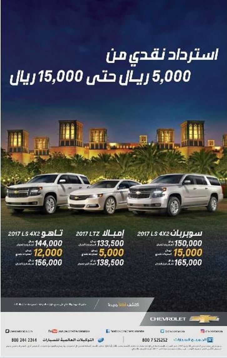 عروض رمضان في الجميح للسيارات 2017