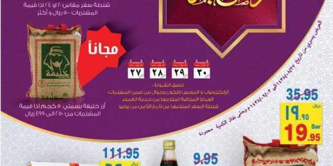 عروض نستو الرياض 24 مايو