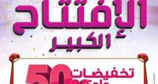 عروض ياسلام 3 مايو 2017 عروض الافتتاح 7 شعبان 1438