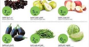 عروض أسواق الجزيرة للخضار 6 شعبان 1438 _ عروض رمضان