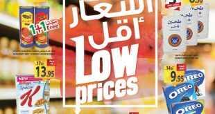 عروض أسواق المزرعة المنطقة الغربية من 4 إلى 10 مايو 2017 أسعار أقل