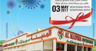 عروض المدينة 3 مايو 2017 حفل الافتتاح 6 شعبان 1438
