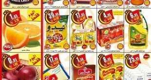 عروض أسواق العثيم 7 مايو 2017 الأحد 10 شعبان 1438 عروض رمضان