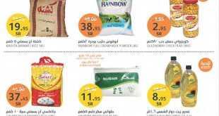 عروض أسواق الجزيرة من 11 مايو إلى 24 مايو 2017 عروض رمضان