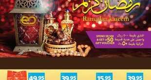 عروض يورومارشيه من 10 مايو إلى 16 مايو 2017 عروض رمضان