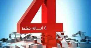 عروض صيدليات الدواء 14 مايو 2017 الأحد 18 شعبان 1438 عروض رمضان