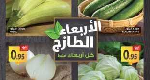 عروض أسواق المزرعة 17 مايو 2017 الأربعاء 21 شعبان 1438 عروض رمضان