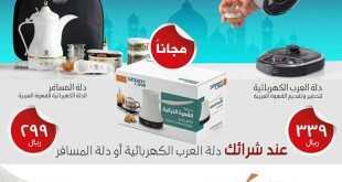 عروض الصندوق الأسود اليوم 22 مايو 2017 الاثنين 26 رمضان 1438 عروض رمضان