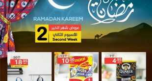 عروض نوري ماركت 18 مايو 2017 الخميس 22 شعبان 1438 عروض رمضان