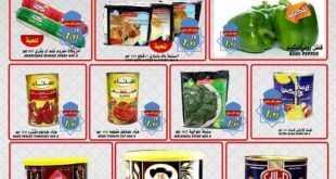 عروض رامز للتسوق الدمام من 25 مايو إلى 27 مايو 2017 عروض رمضان