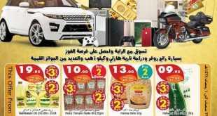 عروض الراية للتسوق 25 مايو 2017 الخميس 29 شعبان 1438 عروض رمضان