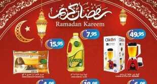 عروض يورومارشيه 24 مايو 2017 الأربعاء 28 شعبان 1438 عروض رمضان
