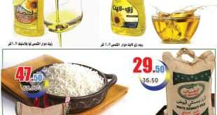 عروض أسواق العقيل 24 مايو 2017 الأربعاء 29 شعبان 1438 عروض رمضان