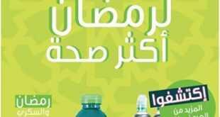 عروض صيدليات النهدي الجديدة من 25 مايو إلى 3 يونيو 2017 عروض رمضان