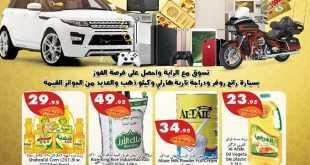 عروض الراية الخميس من 6 إلى 12 رمضان 1438 عروض التسوق