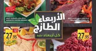 عروض أسواق المزرعة اليوم 31 مايو 2017 الأربعاء 5 رمضان 1438 عروض رمضان