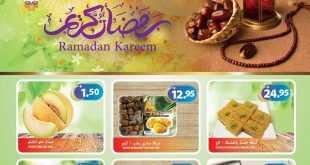 عروض يورومارشيه من الأربعاء 31 مايو إلى الثلاثاء 13 يونيو 2017 عروض رمضان