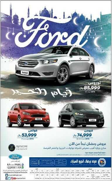 عروض توكيلات الجزيرة للسيارات في رمضان