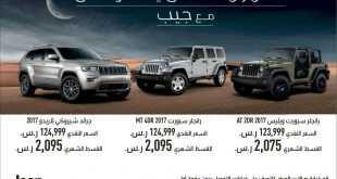 عروض رمضان من المتحدة للسيارات