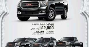 عروض الجميح للسيارات في رمضان