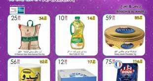 عروض الدانوب الرياض 14-6-2017