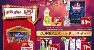 عروض هايبر بنده 15-6-2017