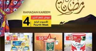 عروض نوري سوبر ماركت 1 يونيو 2017 الخميس 6 رمضان 1438 عروض شهر الخير