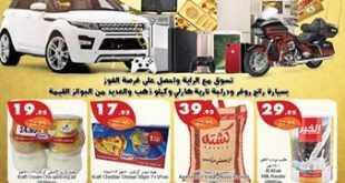 عروض أسواق الراية الخميس من 13 رمضان إلى 19 رمضان 1438 عروض التسوق