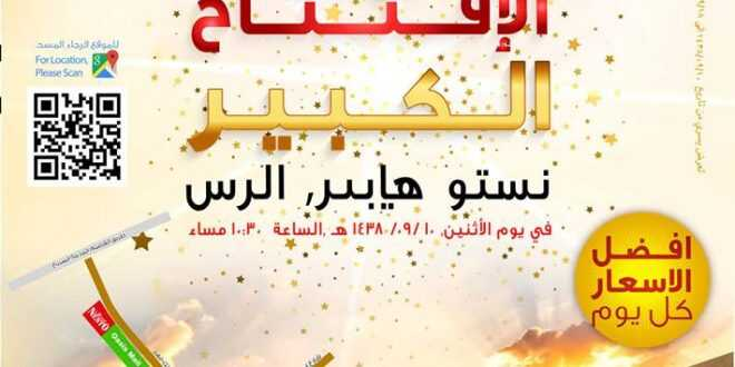 عروض نستو هايبر الرس 5 يونيو 2017 الاثنين 10 رمضان 1438 عروض الافتتاح