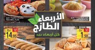 عروض أسواق المزرعة لليوم 7 يونيو 2017 الأربعاء 12 رمضان 1438 عروض رمضان