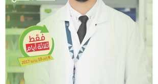 عروض صيدليات النهدي لليوم 8 يونيو 2017 الخميس 13 رمضان 1438 سوبر عروض