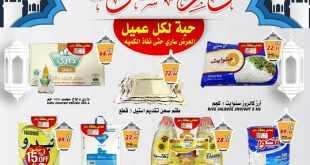 عروض رامز الدمام والاحساء من 8 يونيو إلى 18 يونيو عروض رمضان