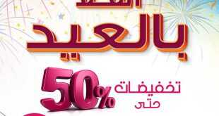 عروض ياسلام للتسوق 17 يونيو 2017 السبت 22 رمضان 1438 عروض العيد