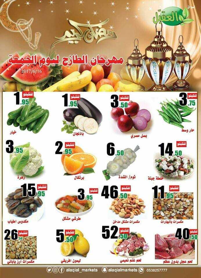 عروض أسواق العقيل 16 يونيو 2017 الجمعة 21 رمضان 1438 مهرجان الطازج