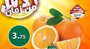 عروض بنده ثلاثة أيام 13 يونيو 2017 الثلاثاء 18 رمضان 1438 أسعار أقل