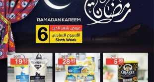 عروض نوري ماركت 15 يونيو 2017 الخميس 20 رمضان 1438 العروض الأسبوعية