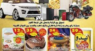 عروض الراية 15 يونيو 2017 الخميس 20 رمضان 1438 عروض التسوق