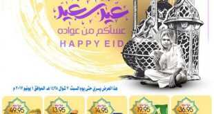 عروض مخازن التوفير 18 يونيو 2017 الأحد 23 رمضان 1438 عروض العيد