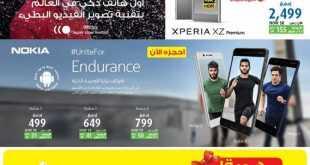 عروض اكسترا للجوالات 15 يونيو 2017 الخميس 20 رمضان 1438 أقوى عروض