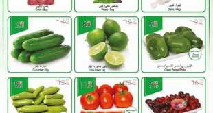 عروض الدانوب الرياض 7-6-2017