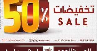 تخفيضات 50 % في العربية للعود
