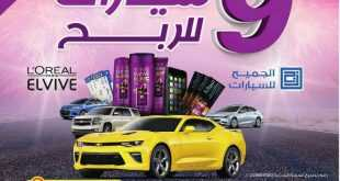 عروض صيدليات الدواء في السعودية
