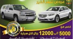 عروض مجموعة السلام الخليجية