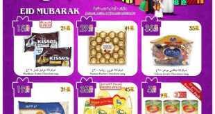 عروض الدانوب خميس مشيط 21-6-2017
